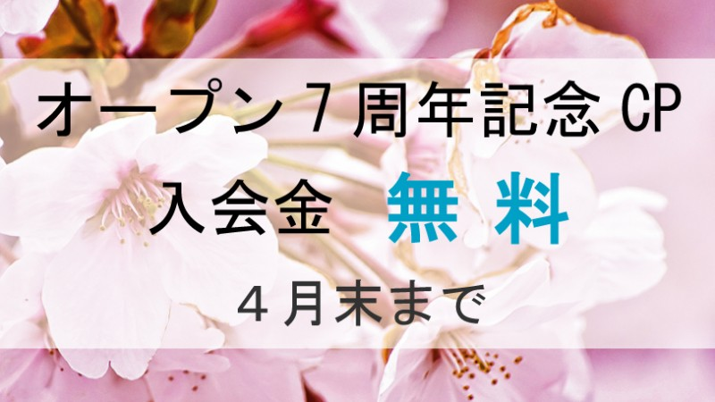 【最得】周年記念キャンペーン開始!
