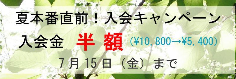 夏本番直前!入会キャンペーンを開催します!