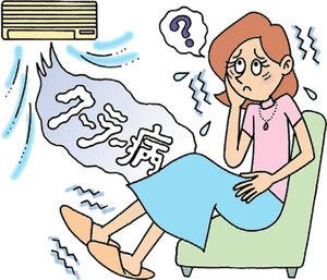 夏なのに寒い!?「クーラー病」