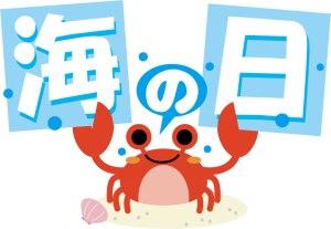 連休最終日!海の日!