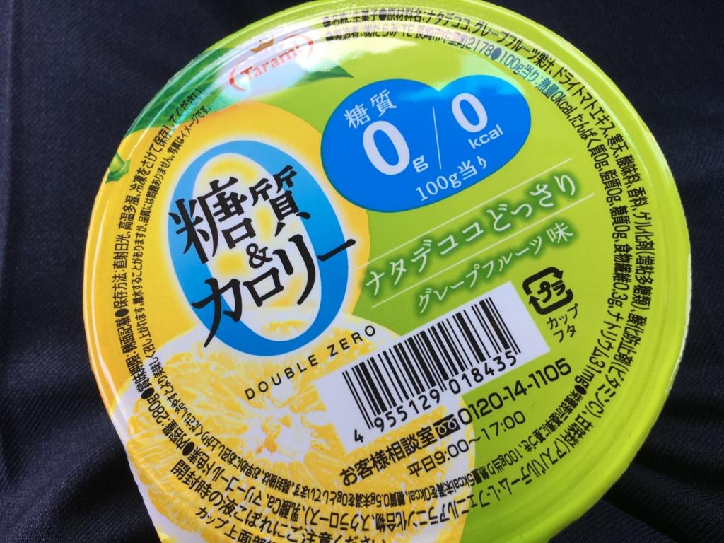 0カロリー食品のとりすぎに注意! | 姫路でダイエット・ボディ ...